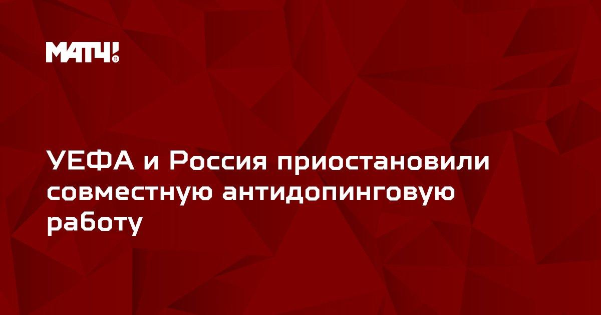 УЕФА и Россия приостановили совместную антидопинговую работу