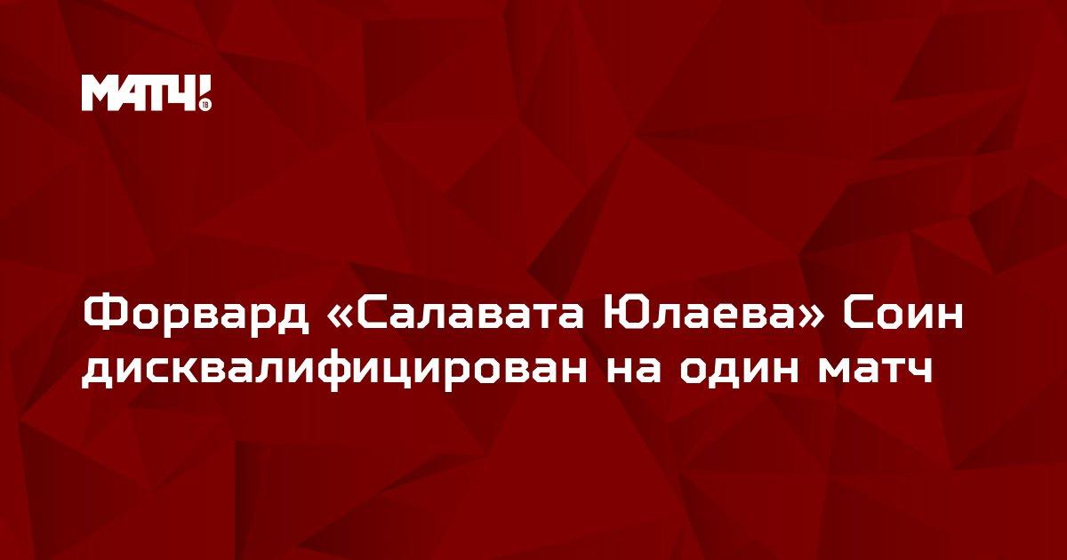 Форвард «Салавата Юлаева» Соин дисквалифицирован на один матч
