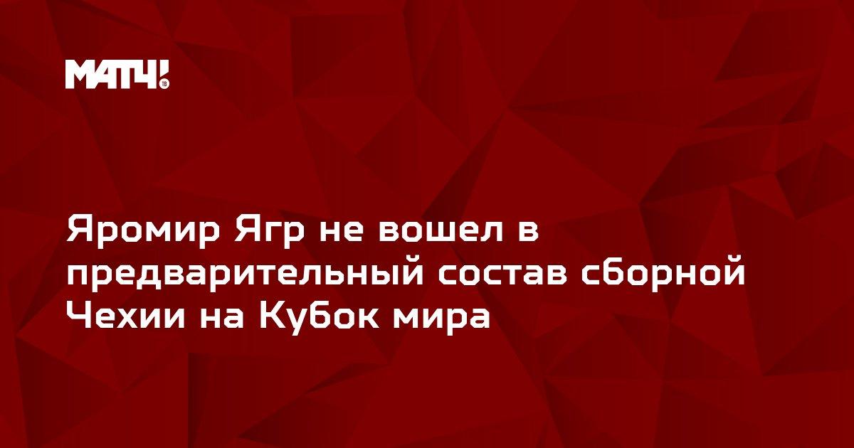 Яромир Ягр не вошел в предварительный состав сборной Чехии на Кубок мира