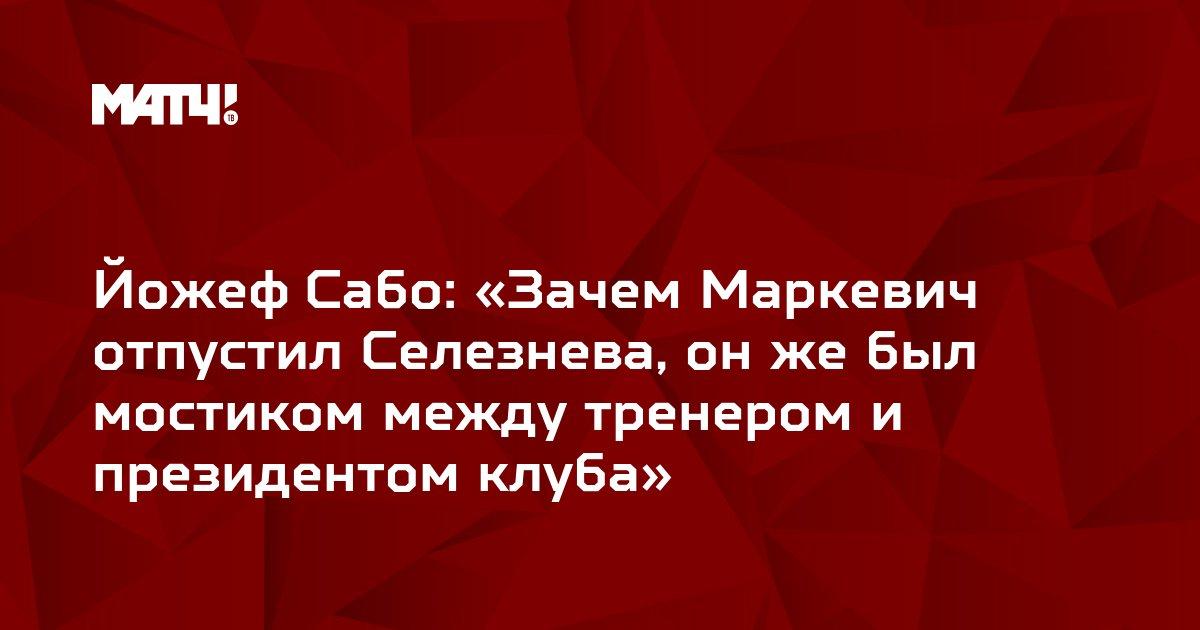 Йожеф Сабо: «Зачем Маркевич отпустил Селезнева, он же был мостиком между тренером и президентом клуба»