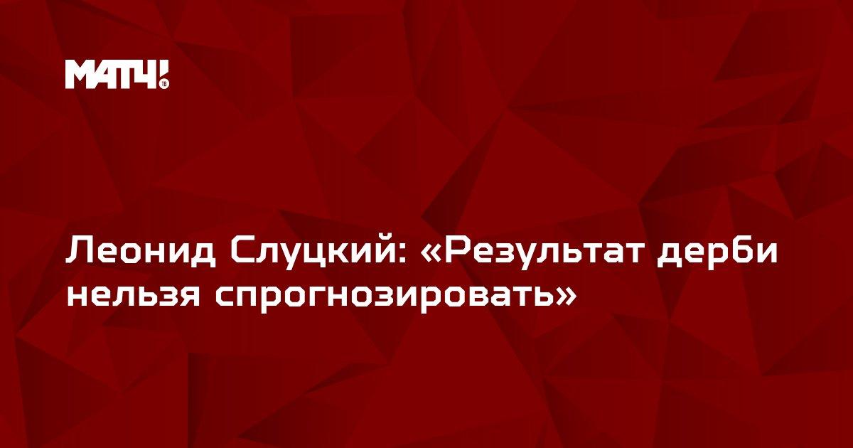 Леонид Слуцкий: «Результат дерби нельзя спрогнозировать»