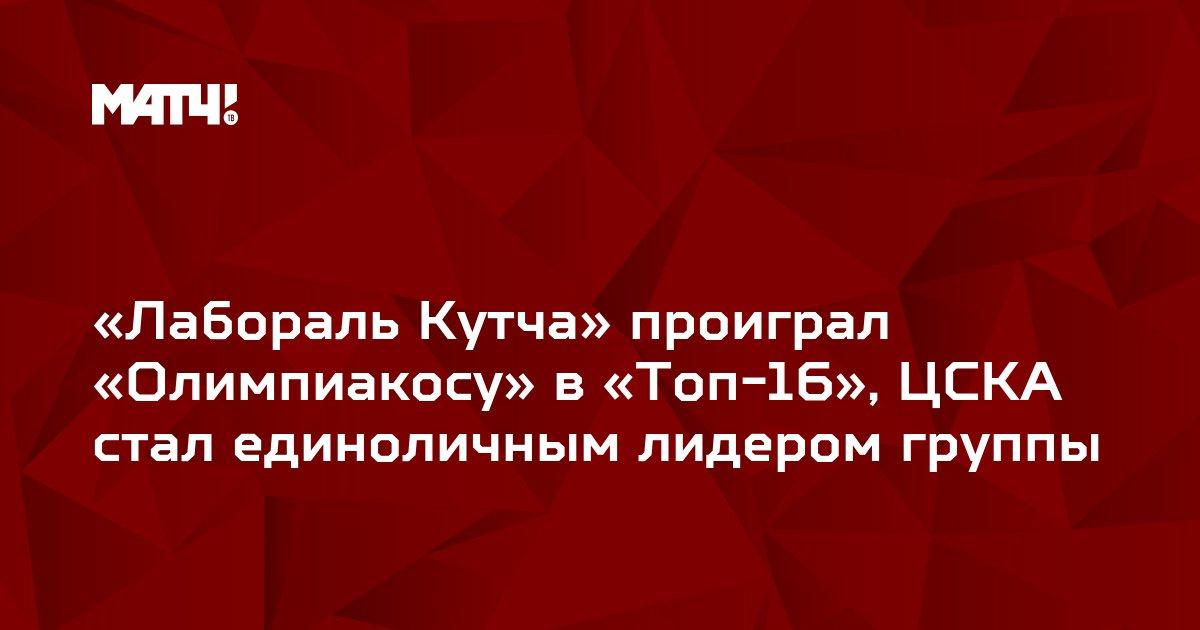 «Лабораль Кутча» проиграл «Олимпиакосу» в «Топ-16», ЦСКА стал единоличным лидером группы