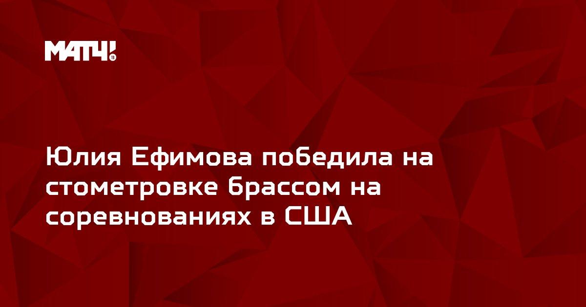 Юлия Ефимова победила на стометровке брассом на соревнованиях в США