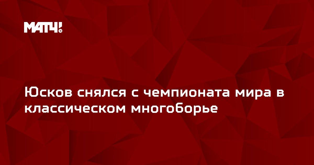 Юсков снялся с чемпионата мира в классическом многоборье