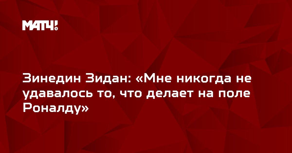 Зинедин Зидан: «Мне никогда не удавалось то, что делает на поле Роналду»