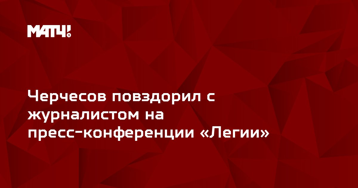 Черчесов повздорил с журналистом на пресс-конференции «Легии»