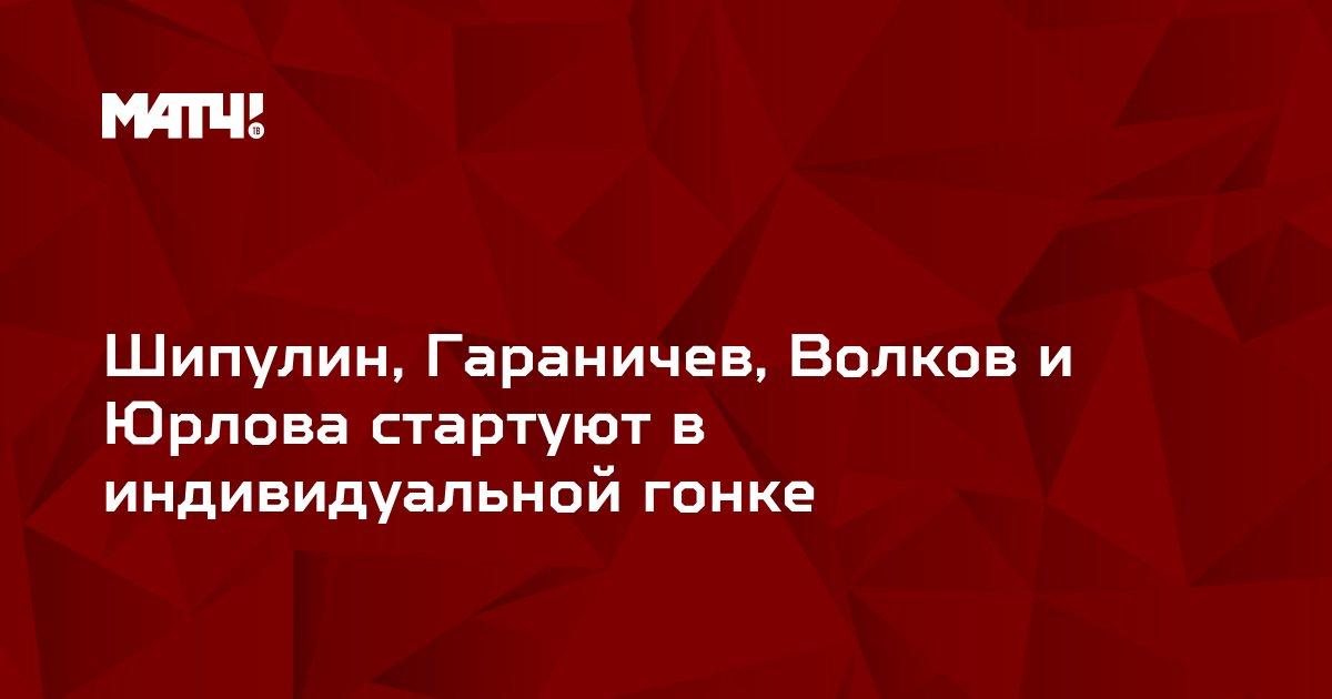 Шипулин, Гараничев, Волков и Юрлова стартуют в индивидуальной гонке