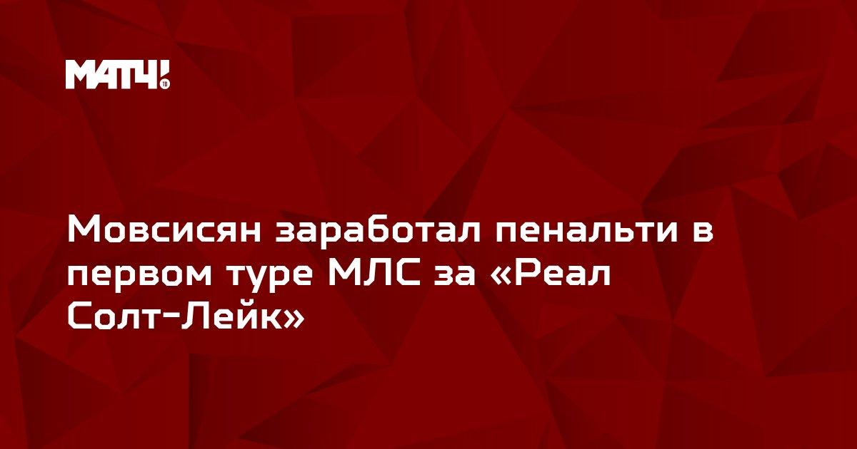 Мовсисян заработал пенальти в первом туре МЛС за «Реал Солт-Лейк»