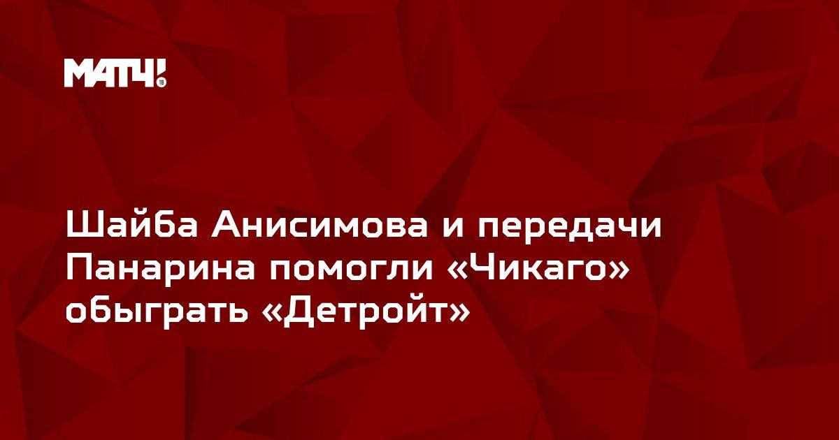 Шайба Анисимова и передачи Панарина помогли «Чикаго» обыграть «Детройт»