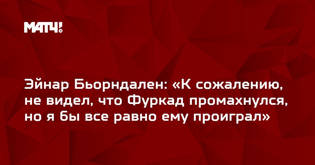 Эйнар Бьорндален: «К сожалению, не видел, что Фуркад промахнулся, но я бы все равно ему проиграл»