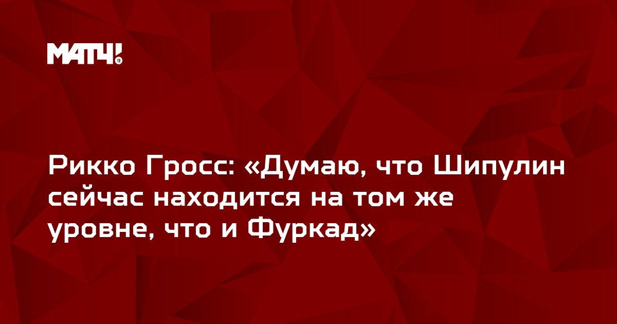 Рикко Гросс: «Думаю, что Шипулин сейчас находится на том же уровне, что и Фуркад»