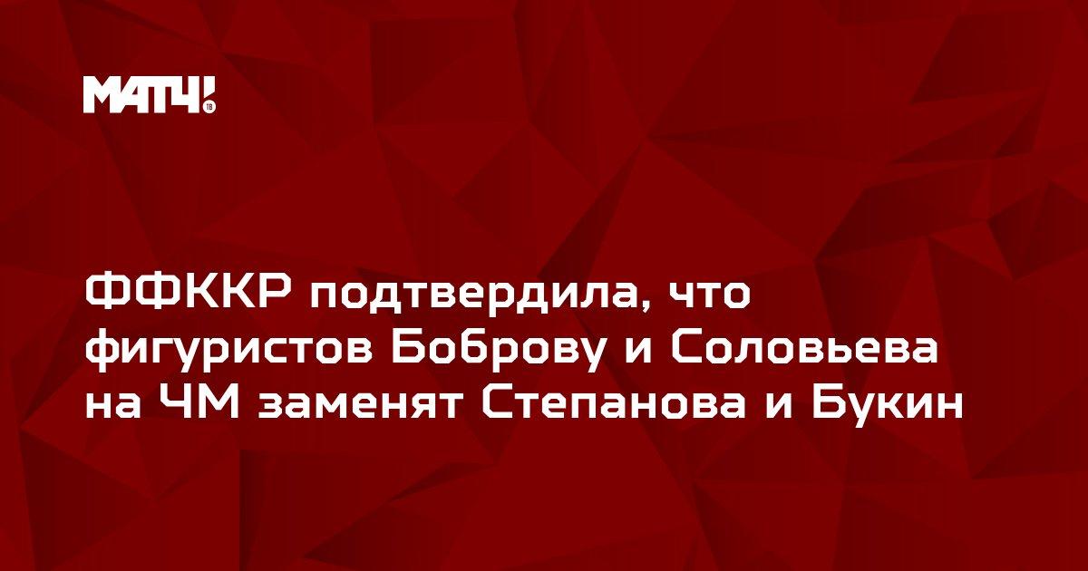 ФФККР подтвердила, что фигуристов Боброву и Соловьева на ЧМ заменят Степанова и Букин