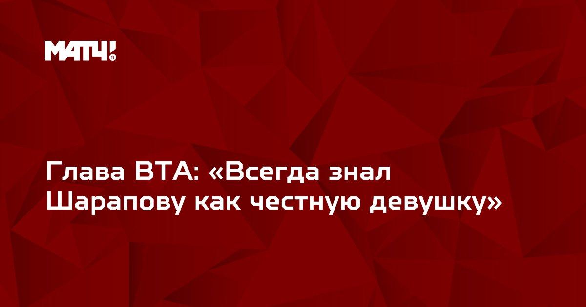 Глава ВТА: «Всегда знал Шарапову как честную девушку»