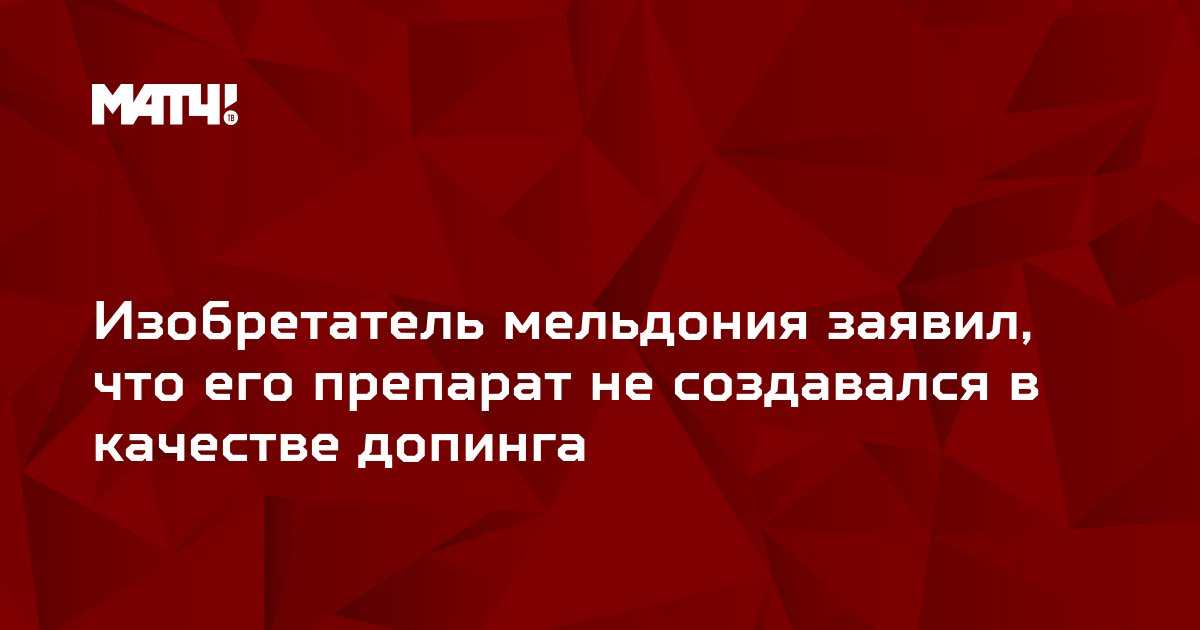 Изобретатель мельдония заявил, что его препарат не создавался в качестве допинга
