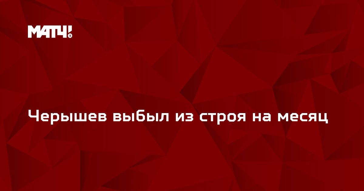 Черышев выбыл из строя на месяц