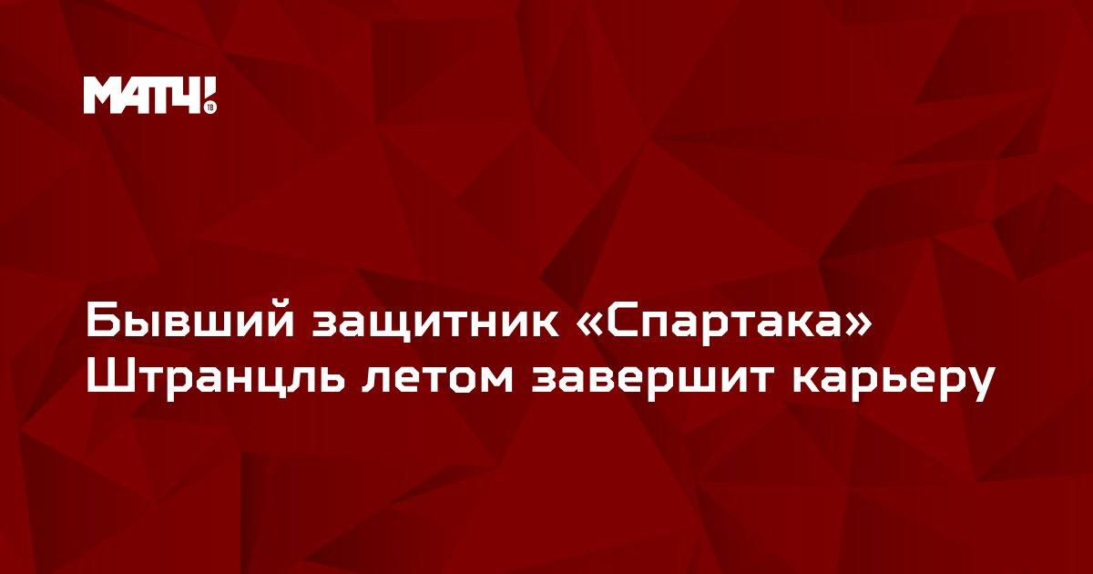 Бывший защитник «Спартака» Штранцль летом завершит карьеру