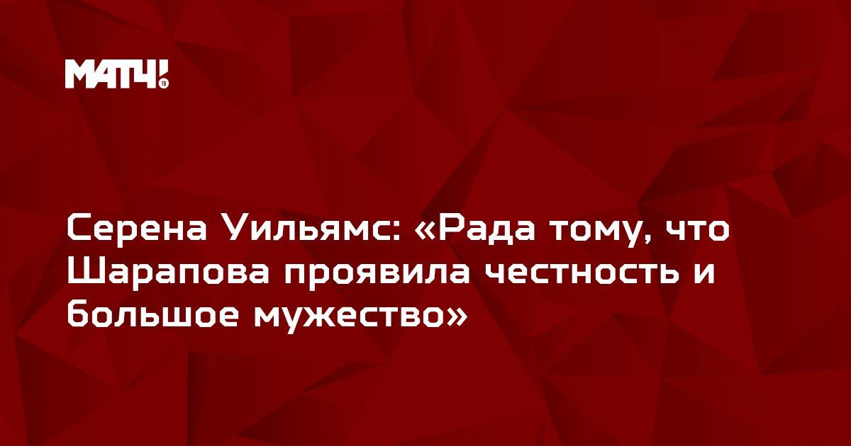 Серена Уильямс: «Рада тому, что Шарапова проявила честность и большое мужество»