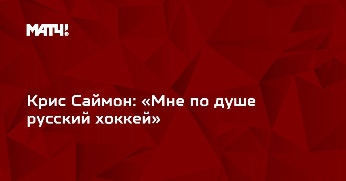 Крис Саймон: «Мне по душе русский хоккей»