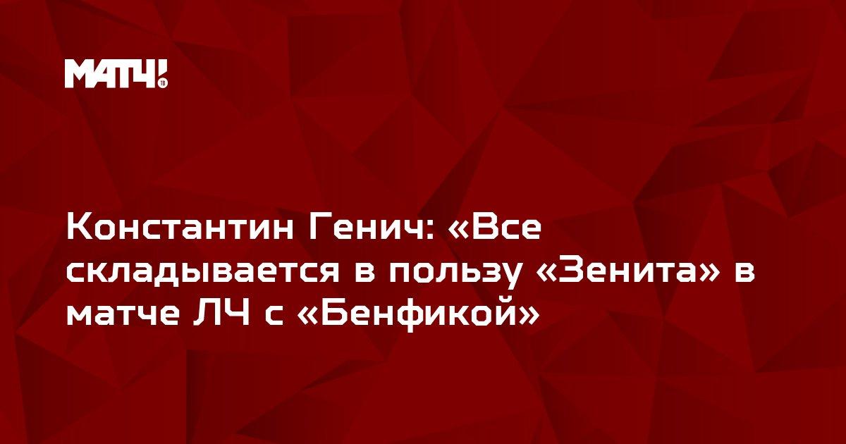 Константин Генич: «Все складывается в пользу «Зенита» в матче ЛЧ с «Бенфикой»