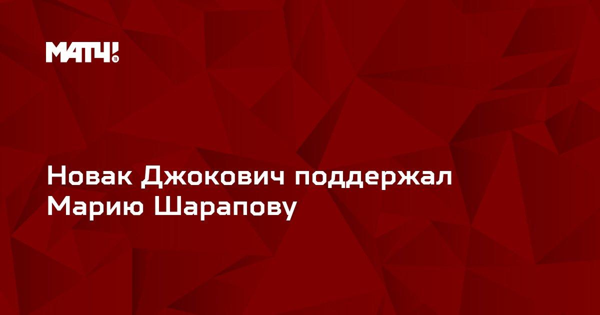 Новак Джокович поддержал Марию Шарапову