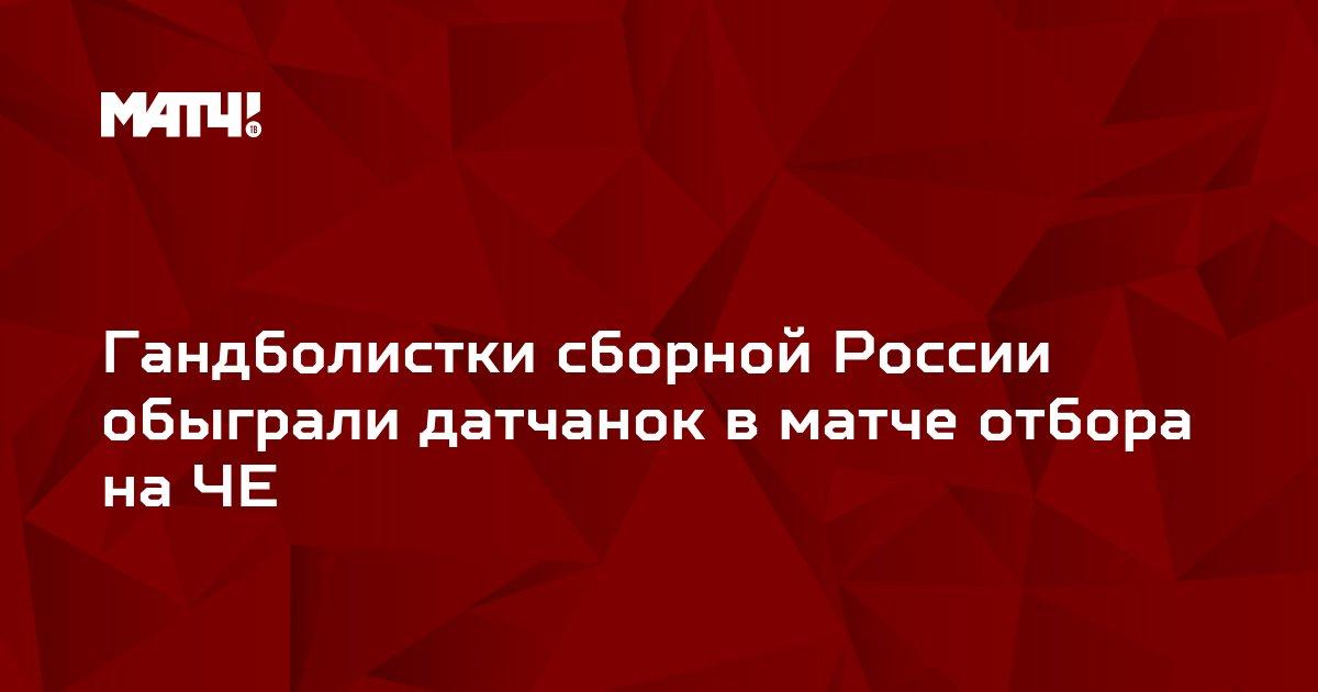 Гандболистки сборной России обыграли датчанок в матче отбора на ЧЕ
