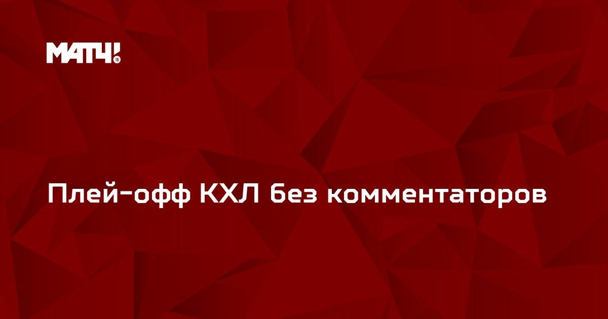 Плей-офф КХЛ без комментаторов