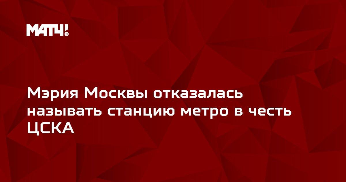 Мэрия Москвы отказалась называть станцию метро в честь ЦСКА