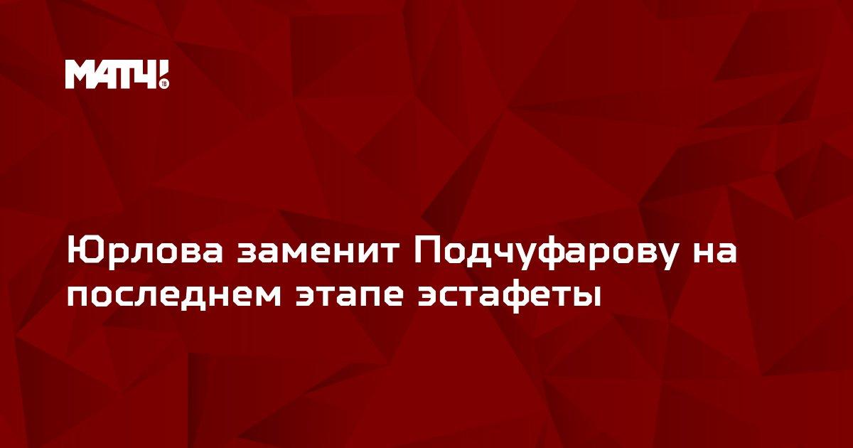 Юрлова заменит Подчуфарову на последнем этапе эстафеты