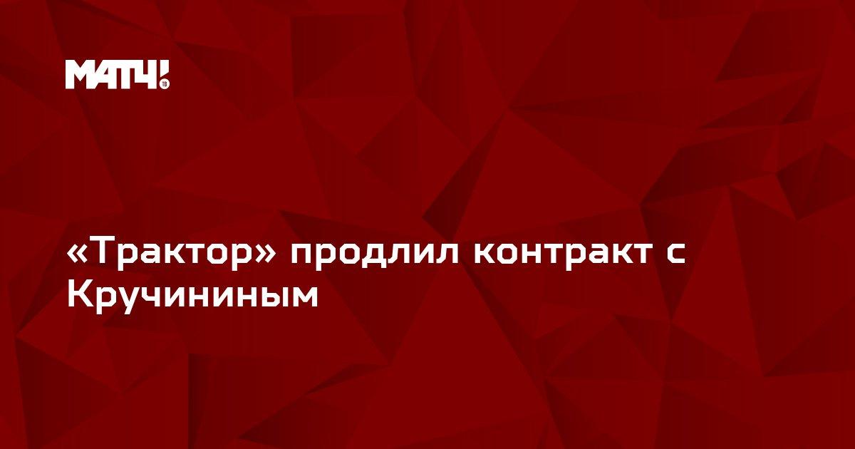 «Трактор» продлил контракт с Кручининым