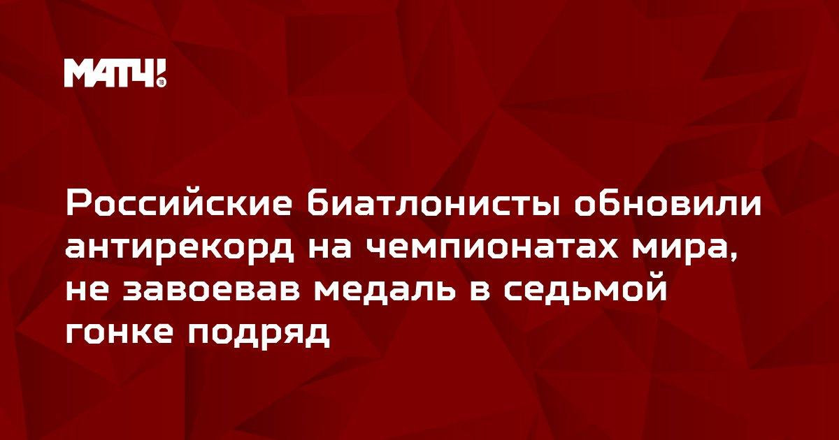 Российские биатлонисты обновили антирекорд на чемпионатах мира, не завоевав медаль в седьмой гонке подряд