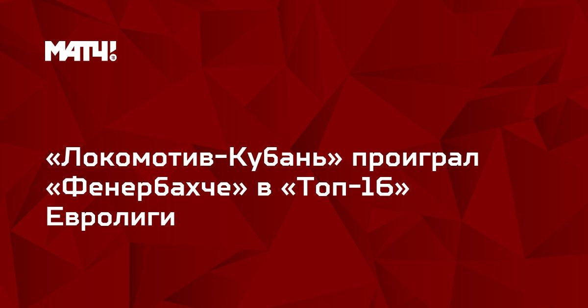 «Локомотив-Кубань» проиграл «Фенербахче» в «Топ-16» Евролиги