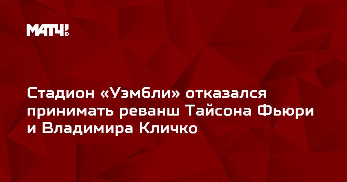 Стадион «Уэмбли» отказался принимать реванш Тайсона Фьюри и Владимира Кличко