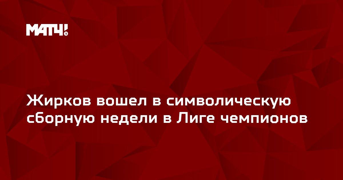 Жирков вошел в символическую сборную недели в Лиге чемпионов