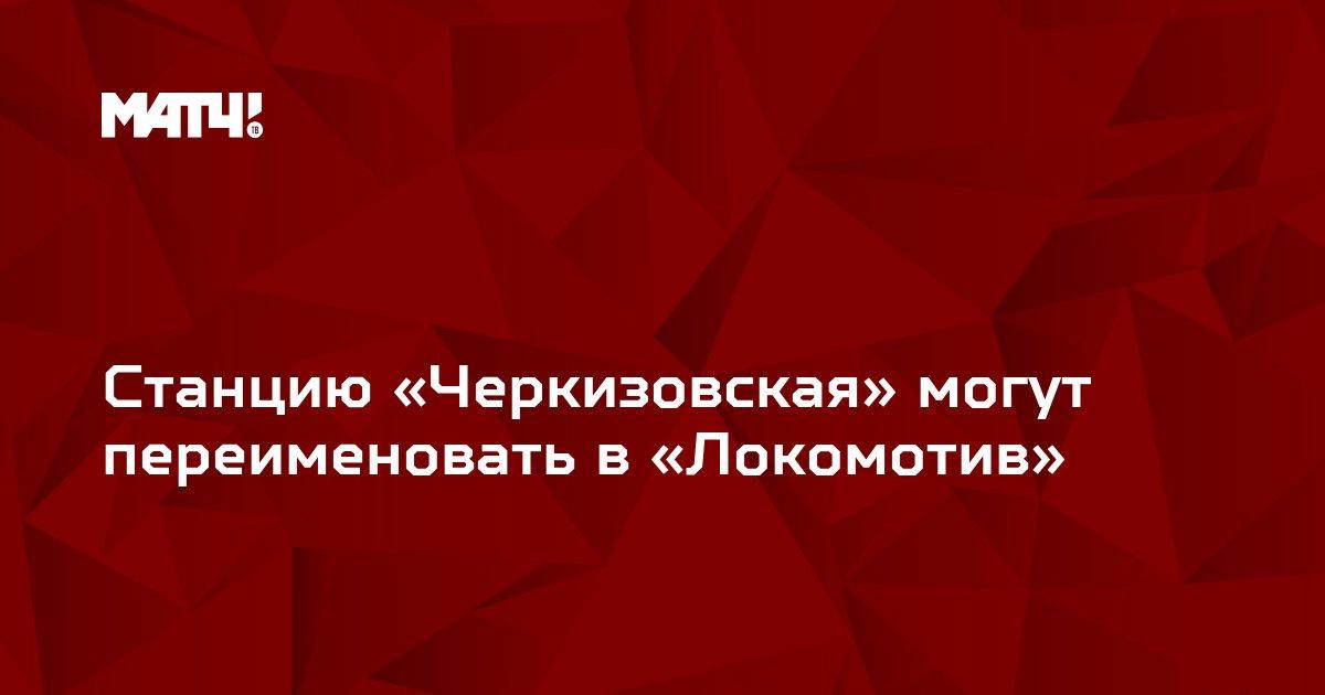 Станцию «Черкизовская» могут переименовать в «Локомотив»