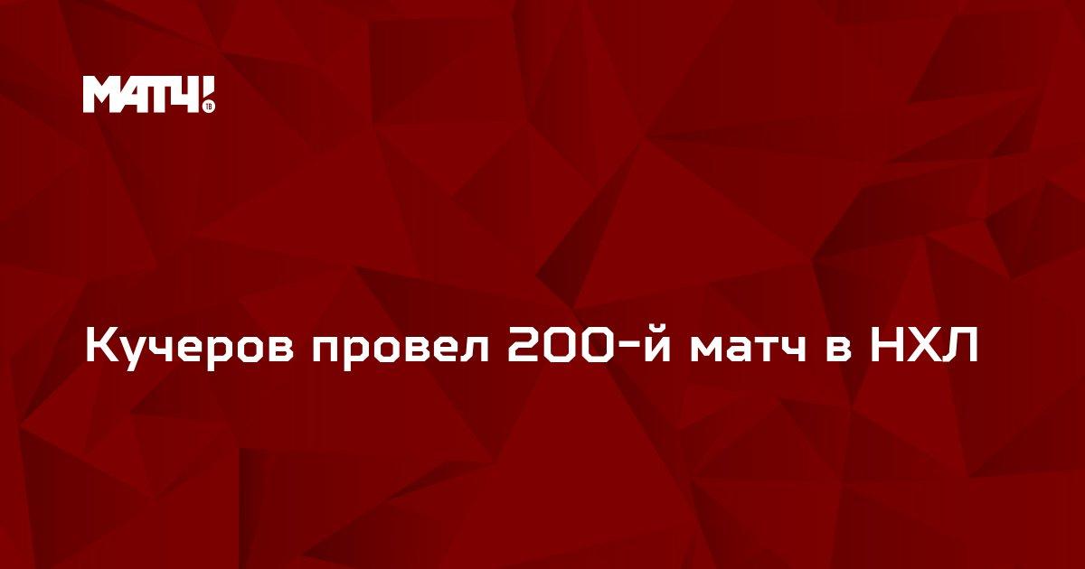 Кучеров провел 200-й матч в НХЛ