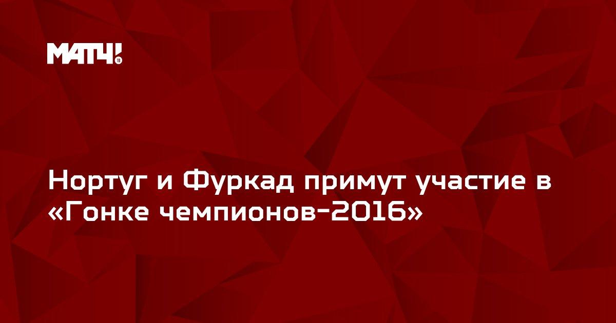 Нортуг и Фуркад примут участие в «Гонке чемпионов-2016»