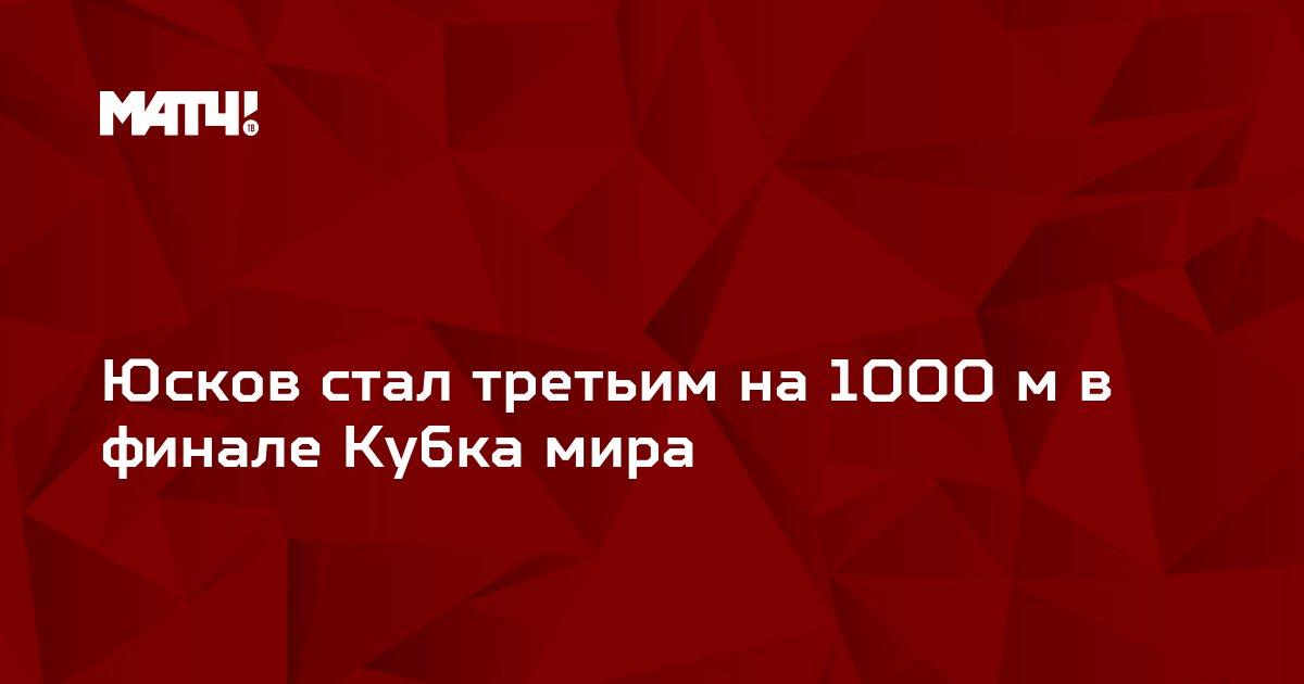 Юсков стал третьим на 1000 м в финале Кубка мира