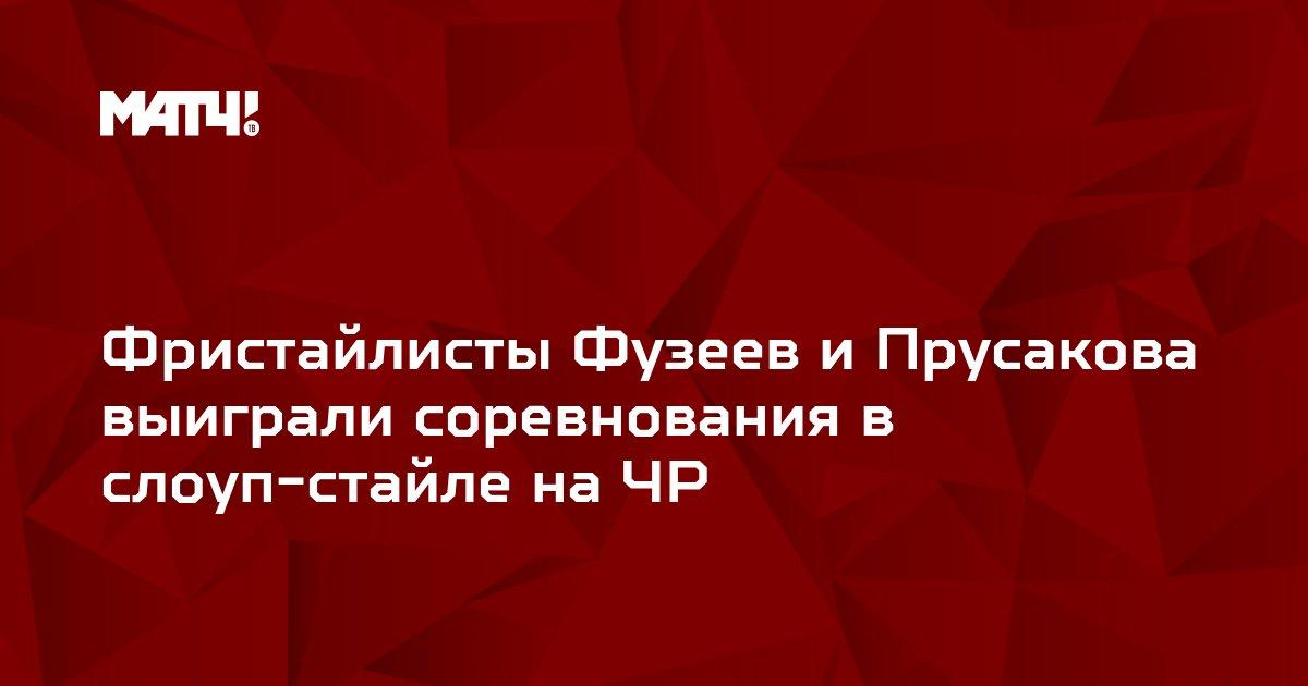 Фристайлисты Фузеев и Прусакова выиграли соревнования в слоуп-стайле на ЧР