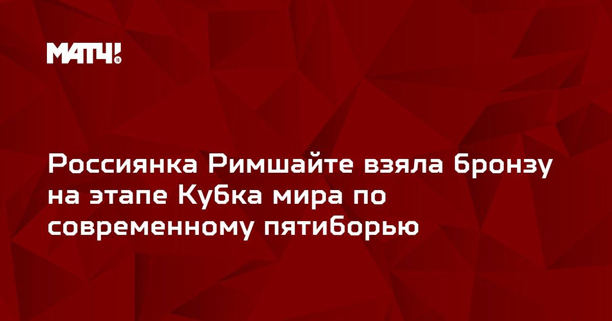 Россиянка Римшайте взяла бронзу на этапе Кубка мира по современному пятиборью