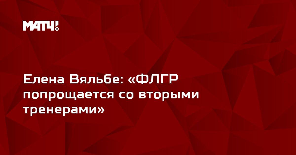 Елена Вяльбе: «ФЛГР попрощается со вторыми тренерами»