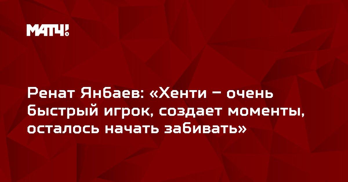 Ренат Янбаев: «Хенти – очень быстрый игрок, создает моменты, осталось начать забивать»