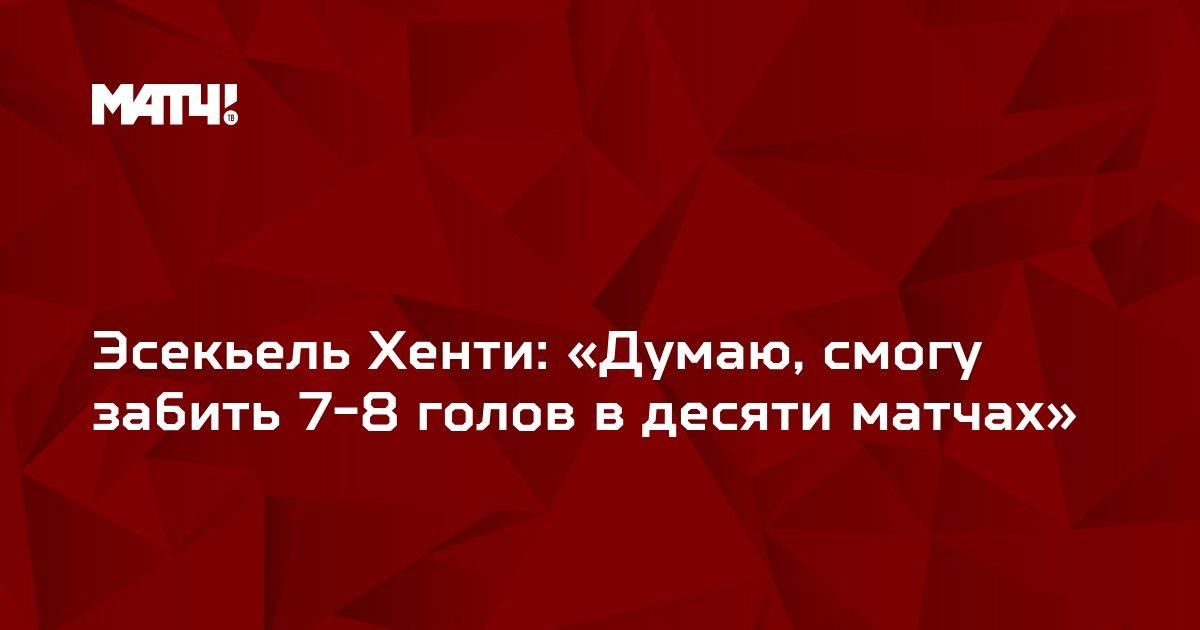 Эсекьель Хенти: «Думаю, смогу забить 7-8 голов в десяти матчах»