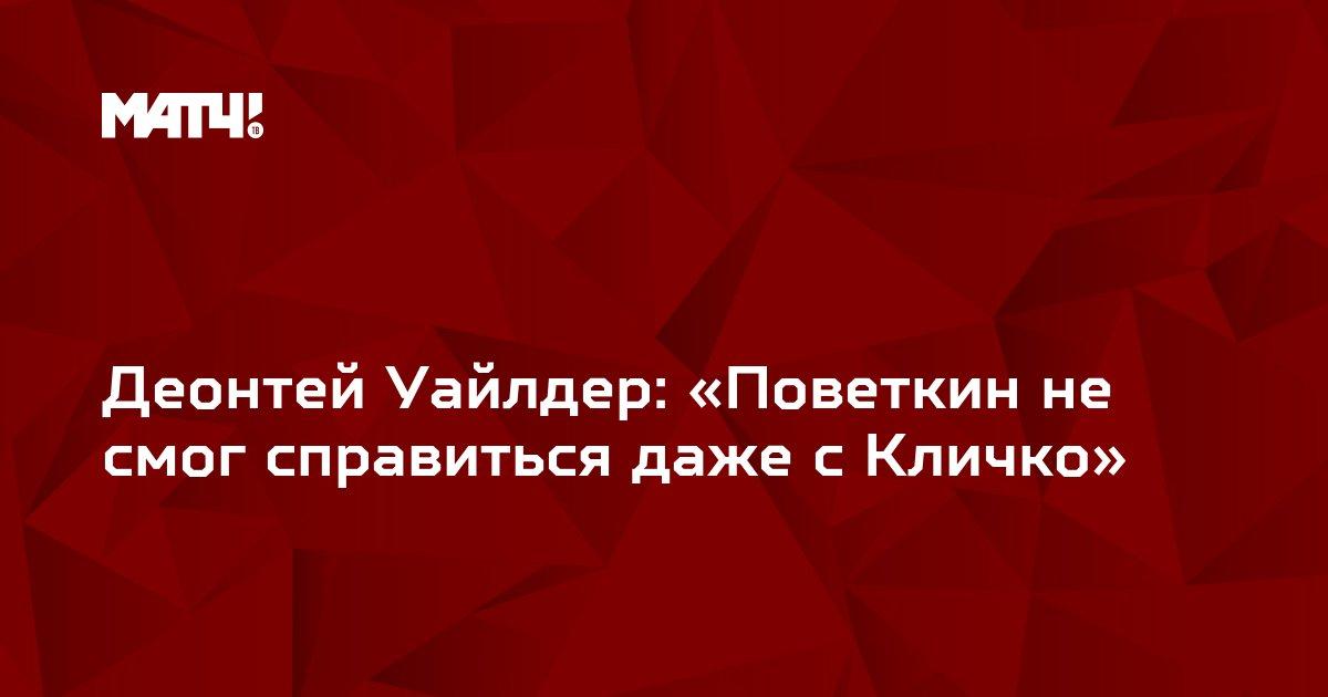 Деонтей Уайлдер: «Поветкин не смог справиться даже с Кличко»