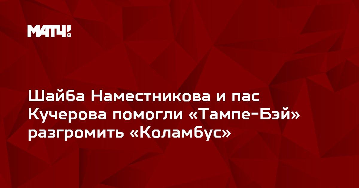 Шайба Наместникова и пас Кучерова помогли «Тампе-Бэй» разгромить «Коламбус»
