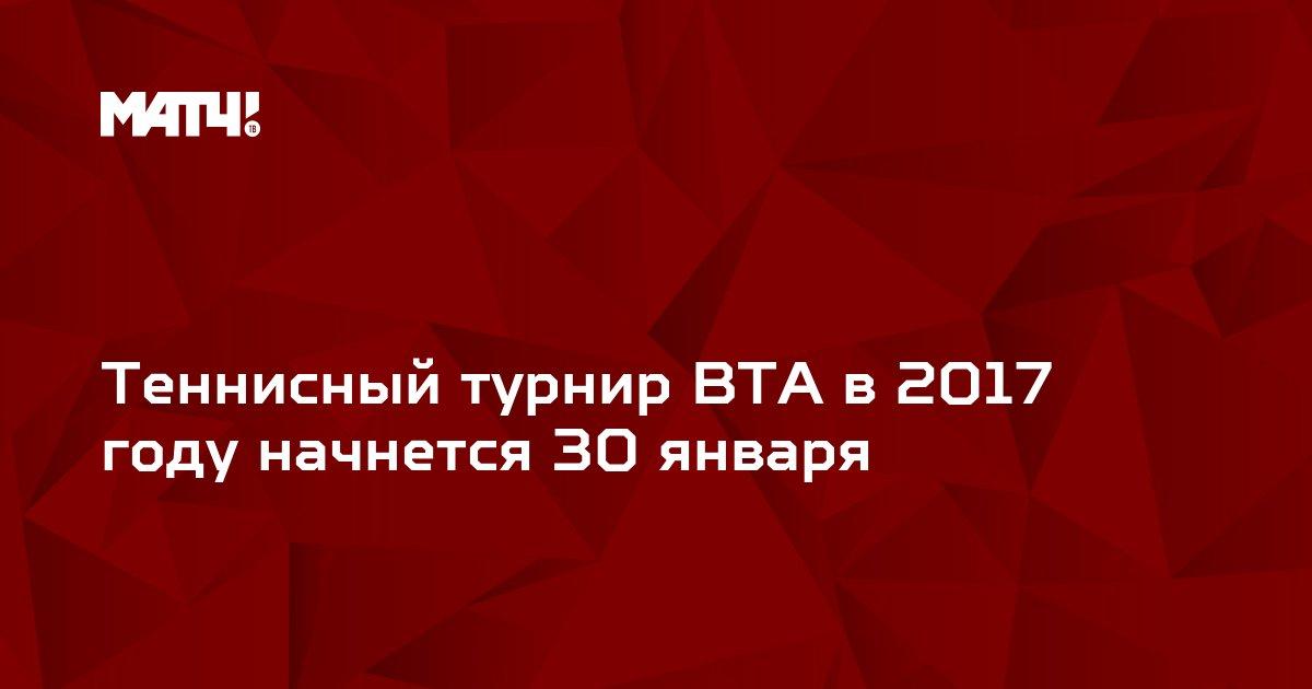 Теннисный турнир ВТА в 2017 году начнется 30 января