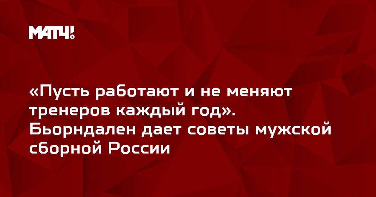 «Пусть работают и не меняют тренеров каждый год». Бьорндален дает советы мужской сборной России