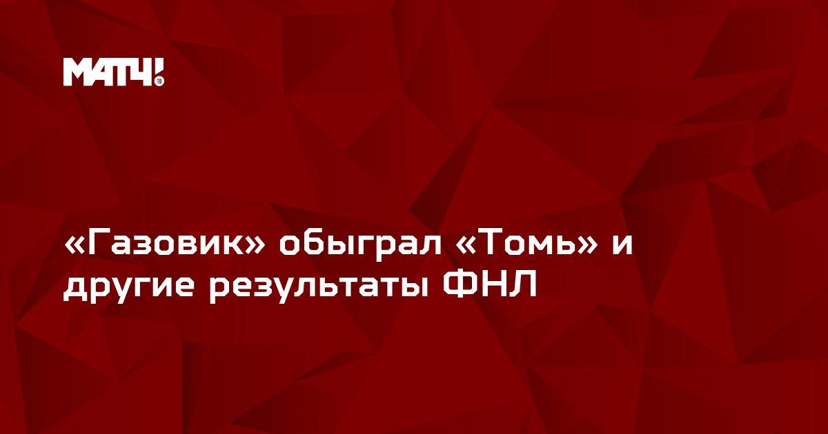 «Газовик» обыграл «Томь» и другие результаты ФНЛ