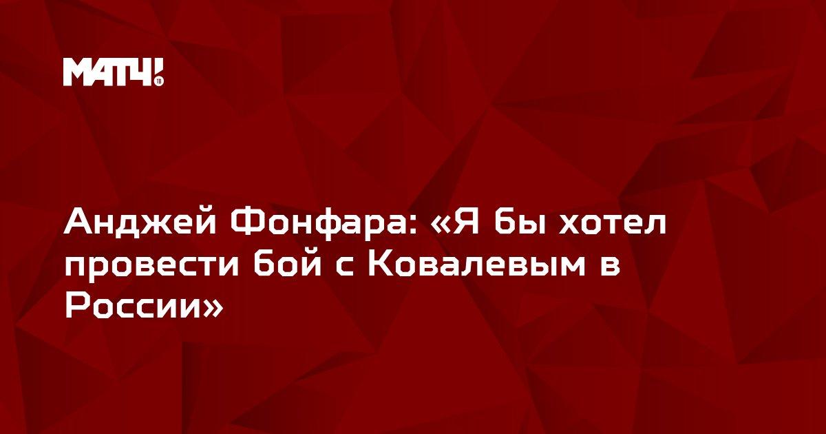 Анджей Фонфара: «Я бы хотел провести бой с Ковалевым в России»