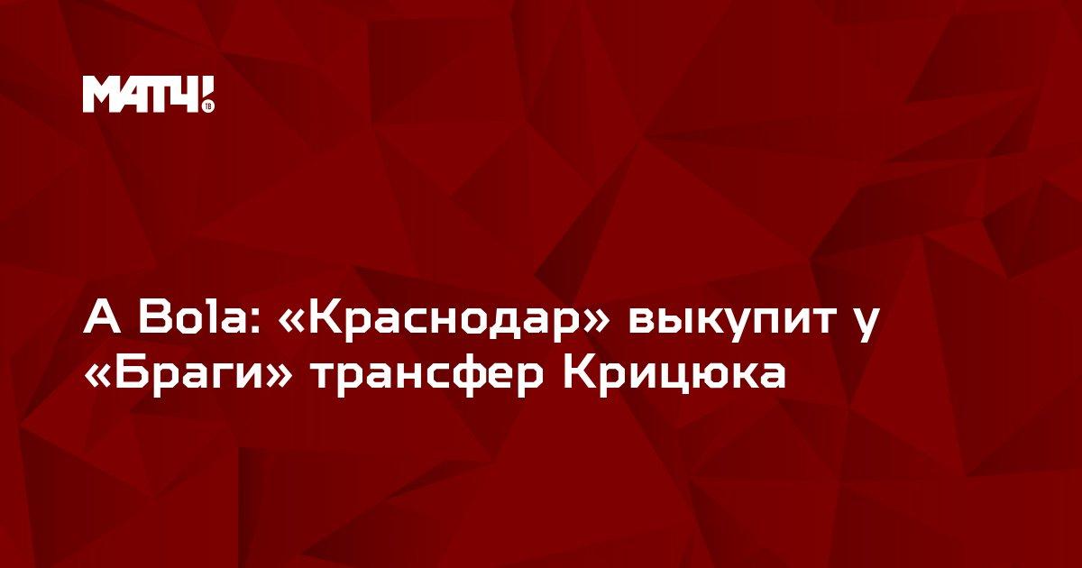 A Bola: «Краснодар» выкупит у «Браги» трансфер Крицюка