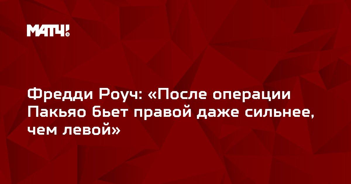 Фредди Роуч: «После операции Пакьяо бьет правой даже сильнее, чем левой»